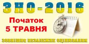 zno-2016-rozpochnetsya-5-travnya