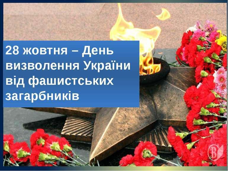 Картинки по запросу 28 жовтня – День визволення України від німецько-фашистських загарбників